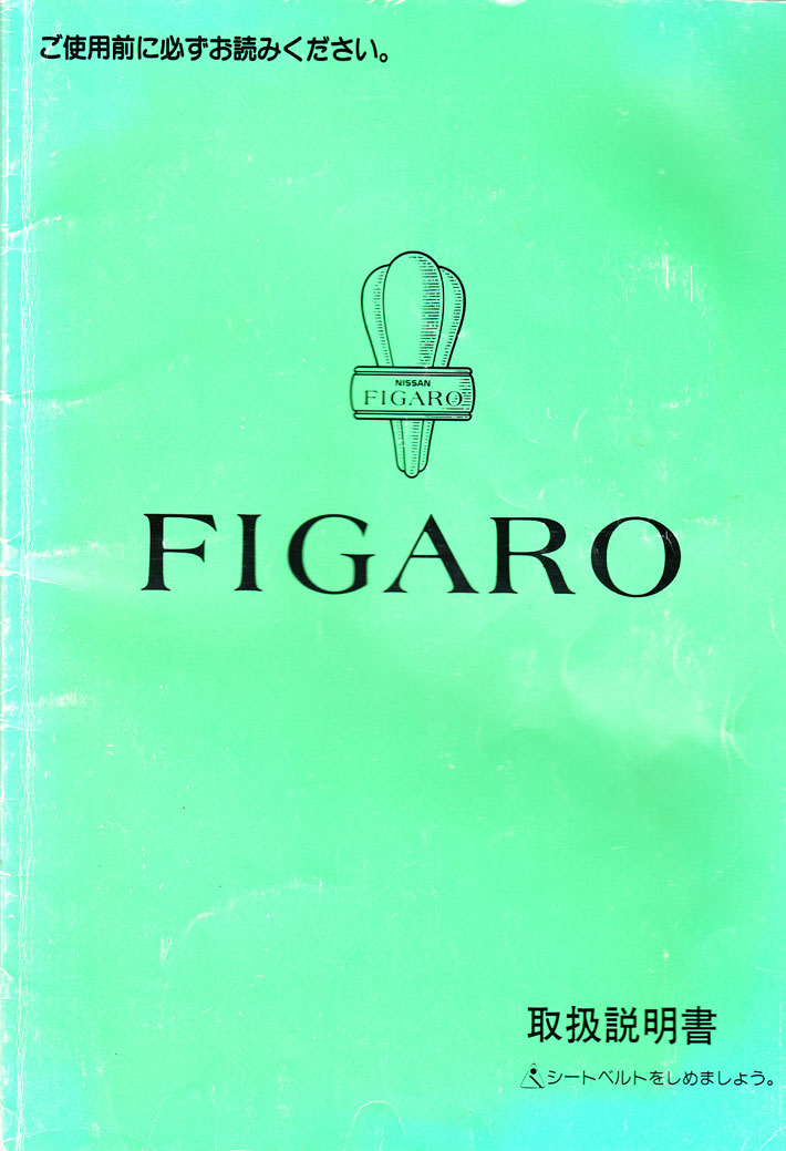 nissan figaro owners manual original nissan figaro owners manual rh figaroownersclub com nissan x trail manual book nissan elgrand manual book pdf